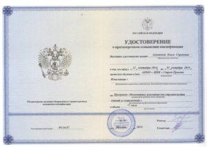 Повышение квалификации Азуевская О.С.