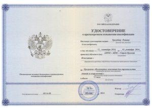 Повышение квалификации Трегубов Р.А.