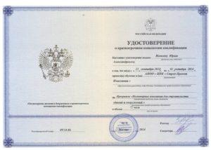 Повышение квалификации Яковлев Ю.А.