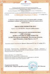 Свидетельство о допуске СРО Геостар Изыскания