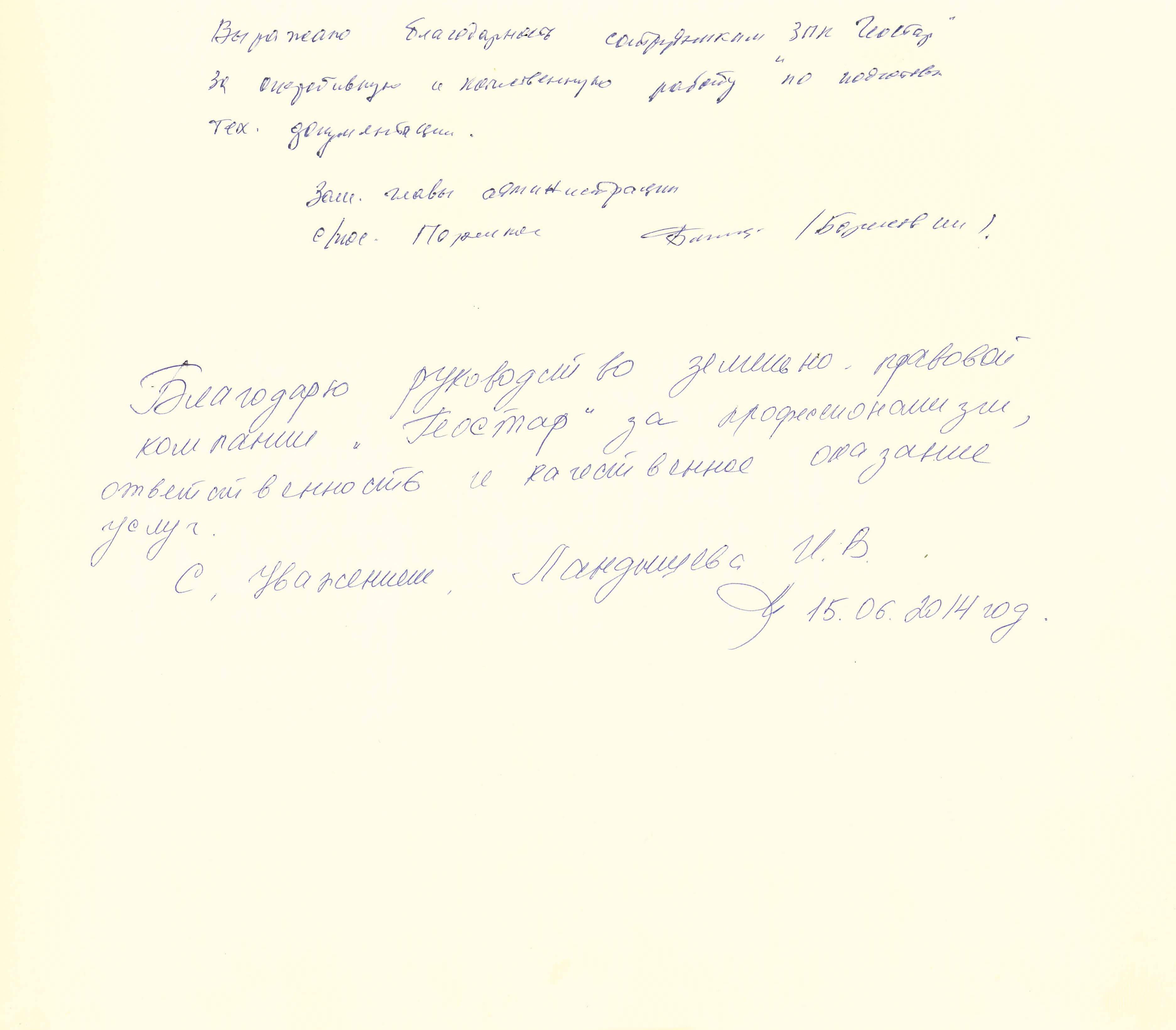 от Борисова И.И.