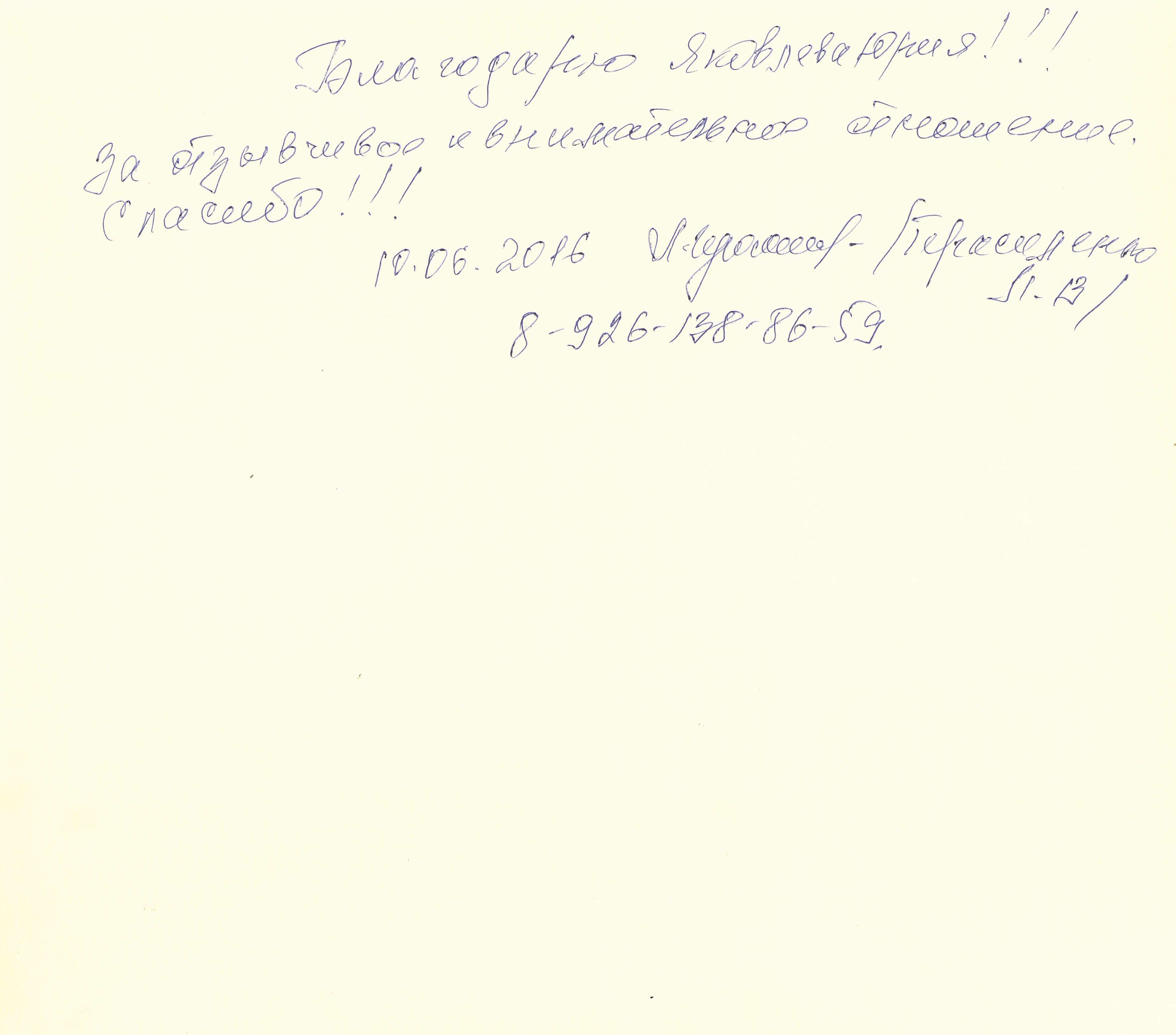 от Герасименко Л.В.