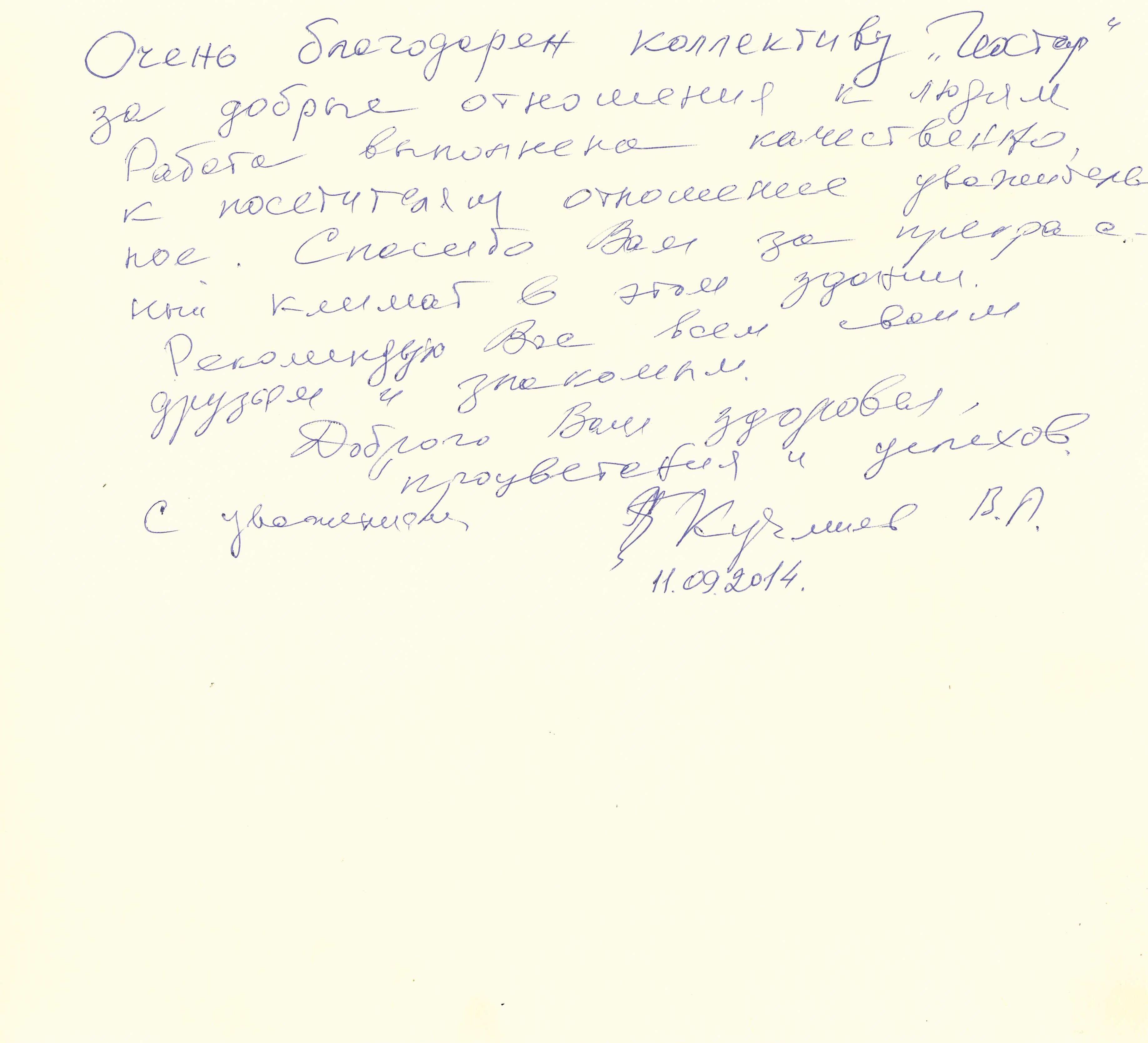 от Кучлиева В.П.