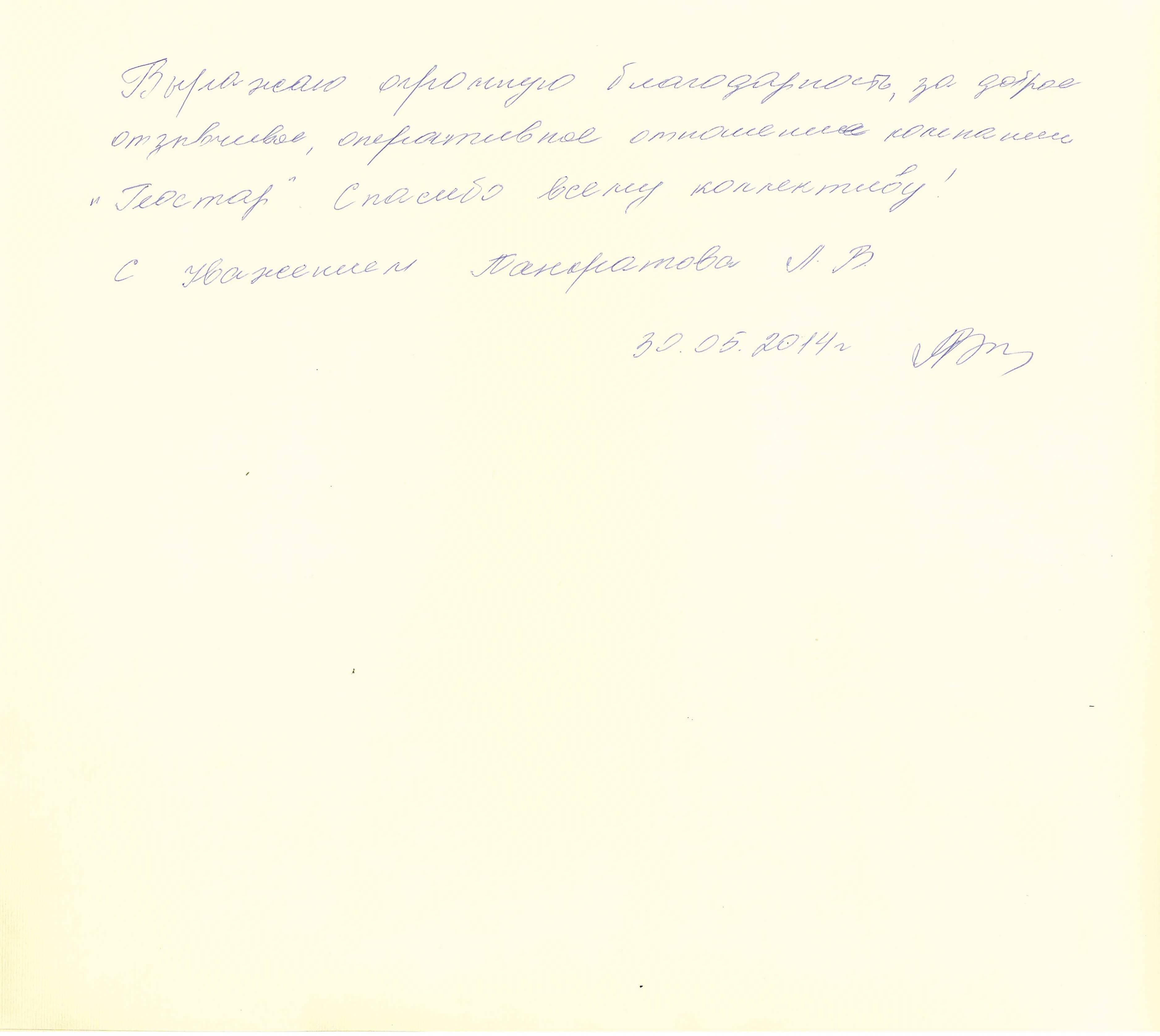 от Панкратовой Л.