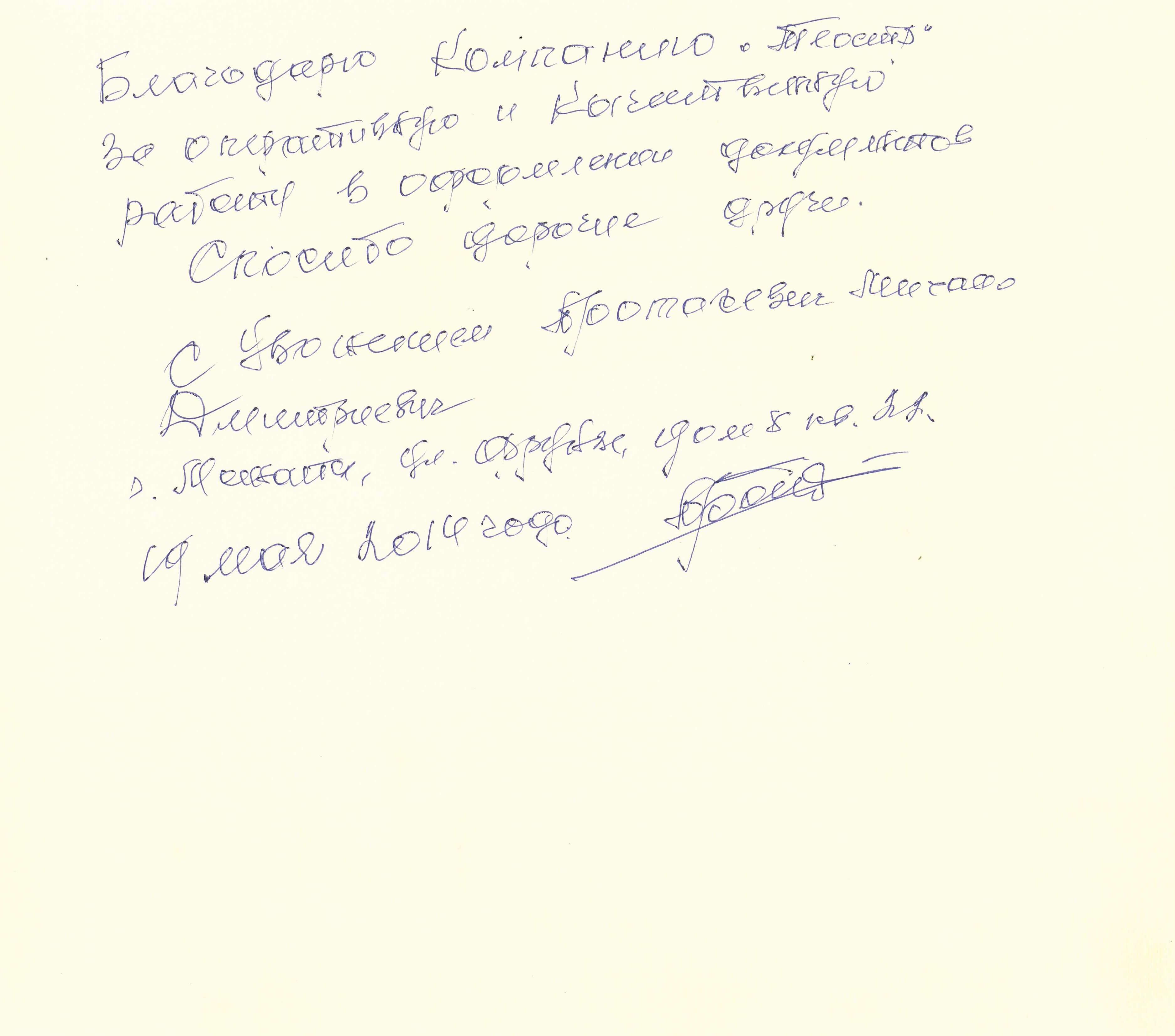 от Протосевич М.Д.