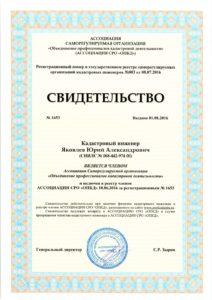 свидетельство о членстве в СРО кадастровых инженеров Яковлев Юрий